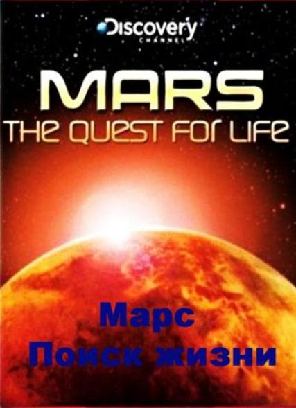 Discovery: Марс: поиск жизни - (Mars: The Quest For Life)