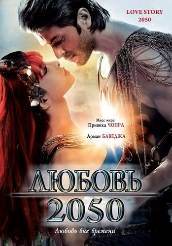 ������ 2050 - (Love Story 2050)