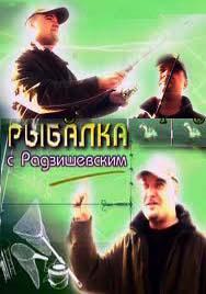 Рыбалка с Радзишевским - 100 передач