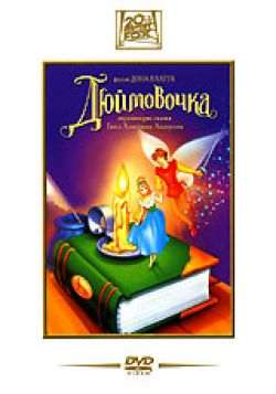 Дюймовочка - Thumbelina