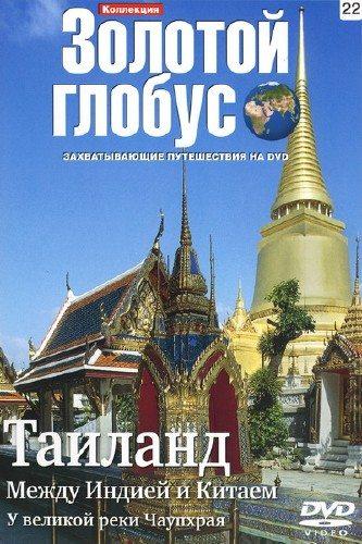 Золотой Глобус. Выпуск 22. Таиланд. Между Индией и Китаем