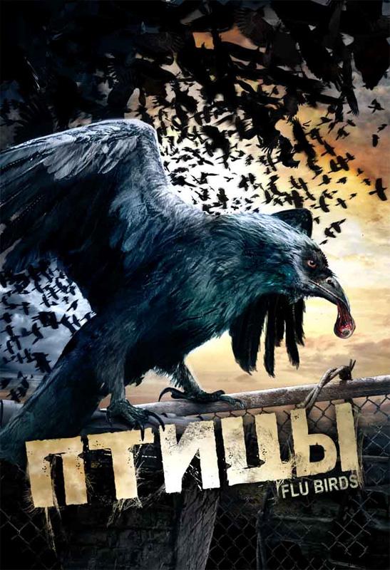 Вестники судного дня - (Flu Bird Horror)