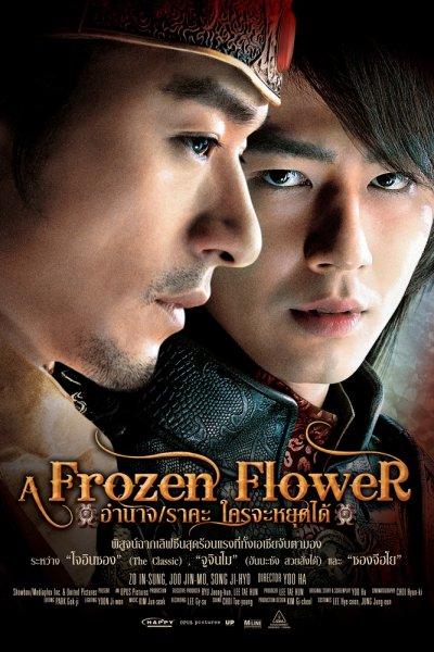 Ледяной Цветок - (Ssang-hwa-jeom)