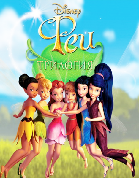 Феи: Трилогия - (Tinker Bell: Trilogy)