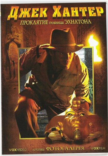 Джек Хантер: Проклятие гробницы Эхнатона - (Jack Hunter)