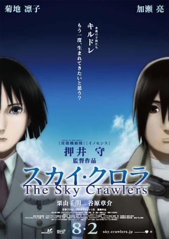 Небесные тихоходы (Небесные скитальцы) - (The Sky Crawlers)