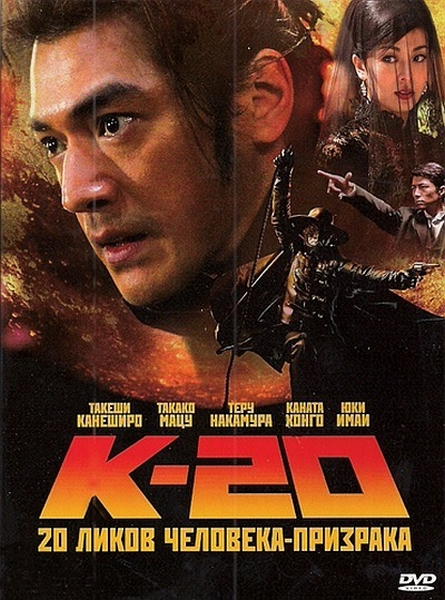 К-20: Легенда о маске (20 Ликов Человека-Призрака) - (K-20: Kaijin niju menso den)
