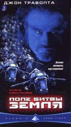 Поле битвы - Земля - Battlefield Earth: A Saga of the Year 3000