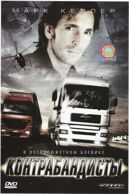 Контрабандисты - (Dekker the Trucker)