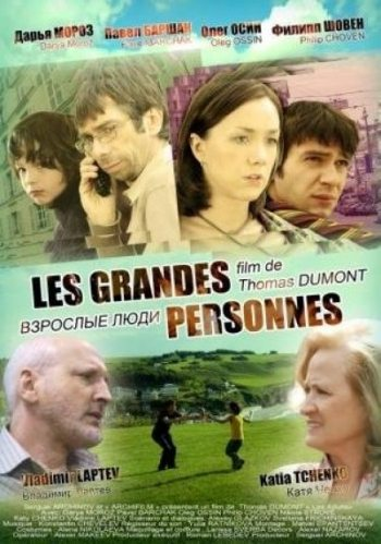 Француз Серёжа (Взрослые люди) - (Les Grandes Personnes)