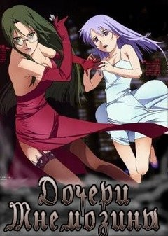 Дочери Мнемозины - (Rin: Daughters Of Mnemosyne (Mnemosyne no Musume-tachi))