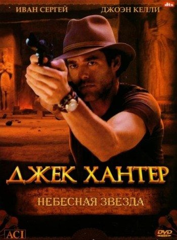 ���� ������: �������� ������ - (Jack Hunter and the Star of Heaven)
