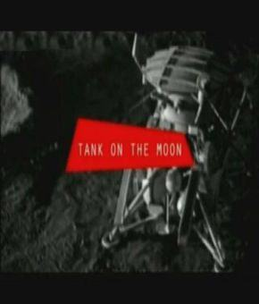 Танк на Луне - (Tank on the Moon)