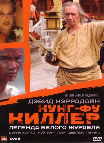 Школа боевых искусств (Кунг-фу Киллер) - (Kung Fu Killer)