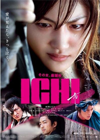 Ичи - (Ichi)