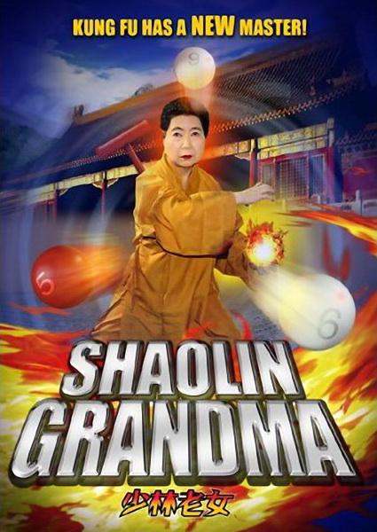 Шаолиньская бабушка - (Shaolin Grandma)