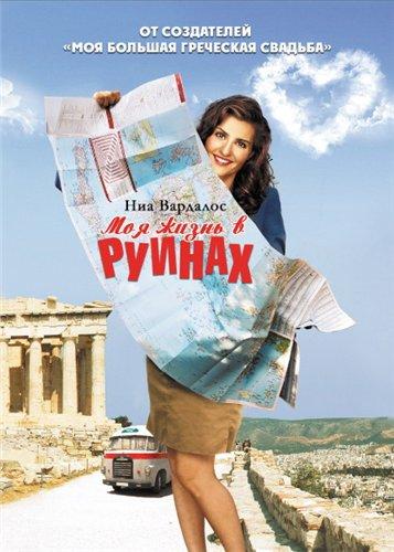 Мое большое греческое лето (Моя жизнь в руинах) - (My Life in Ruins)