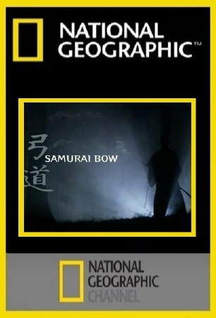 National Geographic: Самурайский лук - (Samurai Bow)