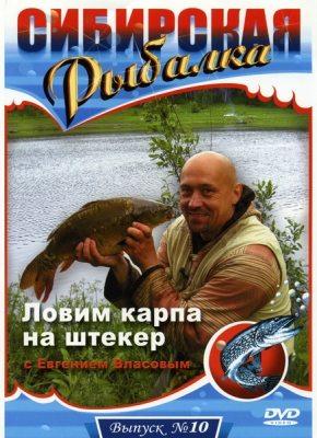 Сибирская рыбалка. Выпуск 10. Ловим карпа на штекер