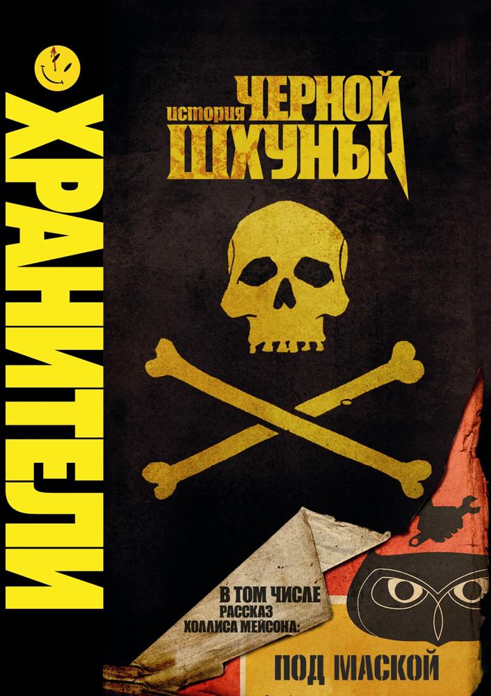 Хранители: История Чёрной Шхуны - (Watchmen: Tales of the Black Freighter)