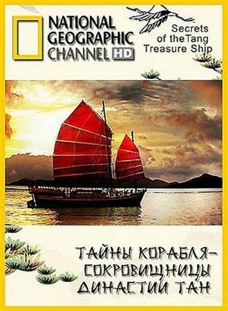 National Geographic : Тайны корабля-сокровищницы династии Тан - (Secrets of the Tang Treasure Ship)