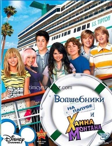 Волшебники на палубе и Ханна Монтана - (Wizards on Deck with Hannah Montana)
