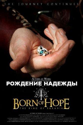 Рождение надежды - (Born Of Hope)