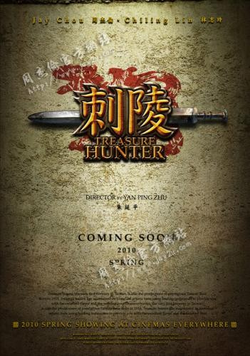Охотник за сокровищами - (Ci Ling)