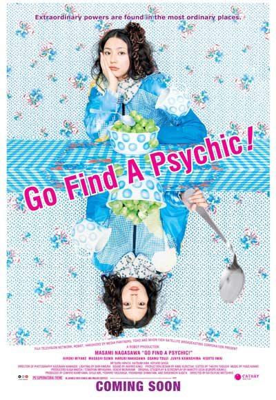 Изогнутая ложка (Ложечка, согнись!) - (Magare! Supun (Go Find a Psychic!))