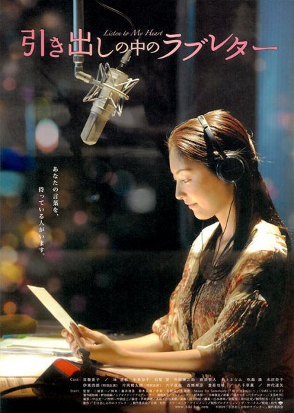 Письма о любви из ящика стола - (Hikidashi no naka no rabu retГў)