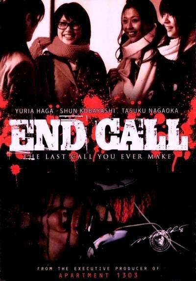 Последний звонок - (End Call)