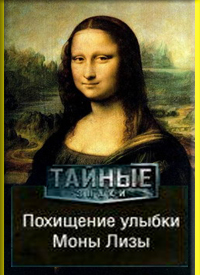 Похищение улыбки Моны Лизы