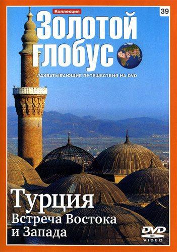 Золотой глобус. Выпуск 39. Турция. Встреча Востока и Запада