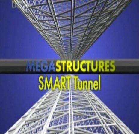 National Geographic: Суперсооружения: Разумный тоннель - (MegaStructures: Smart Tunnel)