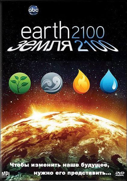 Земля 2100 - (Earth 2100)