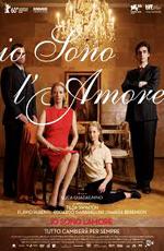 Я - это любовь - (Io sono l'amore)