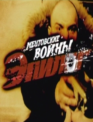 Ментовские войны - Эпилог  (ТВ)