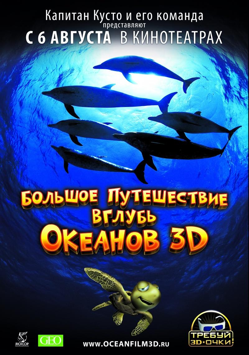 Большое путешествие вглубь океанов 3D - (OceanWorld)