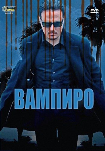 Вампиро - (Vampiro)
