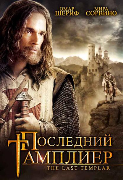 Последний тамплиер - (The Last Templar)