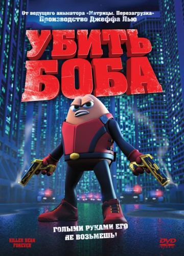 Убить Боба - (Killer Bean Forever)