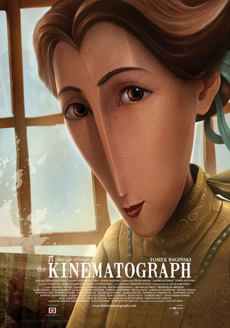 Кинематограф - (The Kinematigraph)