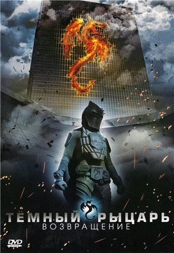Темный рыцарь - Возвращение - (The Black Knight: Returns)