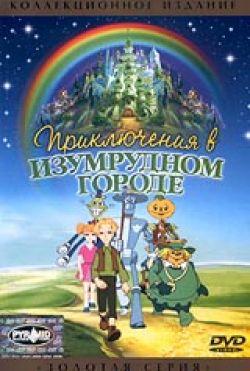 Приключения в Изумрудном городе - Priklyucheniya v izumrudnom gorode: Serebryanye tufelki