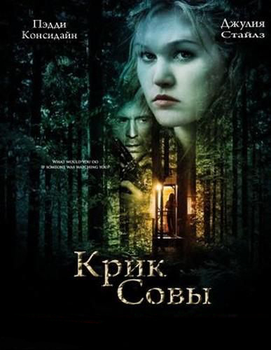 Крик Совы - (Cry of the Owl)