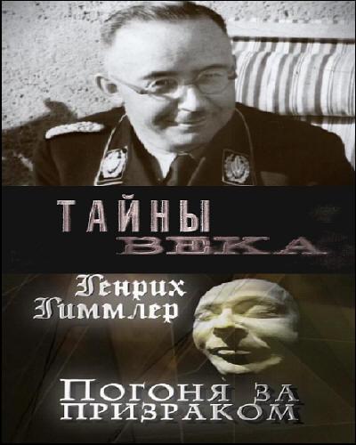 Тайны века: Генрих Гиммлер. Погоня за призраком