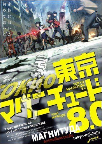 Токийское восьмибалльное - (Tokyo Magnitude 8.0)
