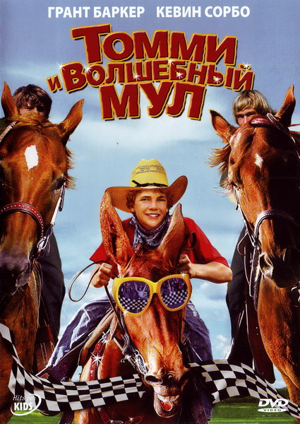 Томми и волшебный мул - (Tommy and the Cool Mule)