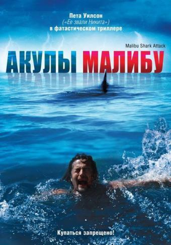 Акулы Малибу - (Malibu Shark Attack)