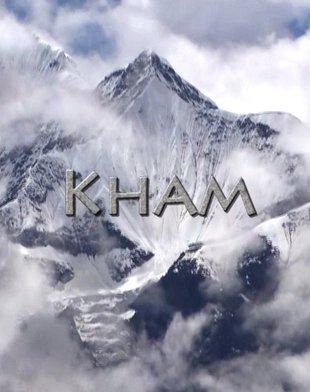 Кам - древний чайный путь - (Kham)